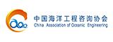 中国海洋工程咨询协会