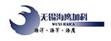 无锡海鹰加科海洋技术公司
