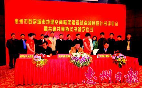邓力:解密数字惠州地理空间框架建设