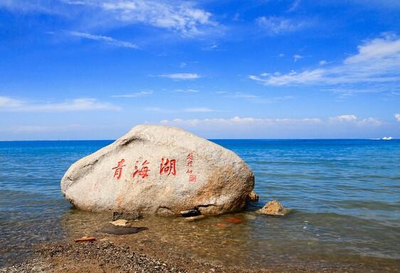 青海湖位于青藏高原东北部,是我国最大的内陆湖和咸水湖,具有重要的生态地位。日前,青海省基础地理信息中心编制完成《青海湖旅游地图》。 青海湖位于青藏高原东北部,是我国最大的内陆湖和咸水湖,具有重要的生态地位。日前,青海省基础地理信息中心编制完成《青海湖旅游地图》。 该地图为AB两面,A面采用最新的卫星影像图,简单直观地展示青海湖的真实全貌,让游客感受到这颗高原蓝宝石的璀璨与魅力;B面给游客提供综合、全面、实用的旅游交通信息,直接满足来青海湖旅游的游客需求。  青海省基础地理信息中心编制完成《青海湖旅游地图
