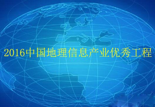 2016中国地理信息产业优秀工程