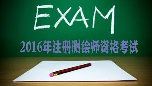 7年注册测绘师资格考试即将开考 报考人数达29930