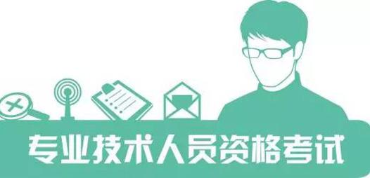 计行业注册土木工程师(水利水电工程)资格考试9月开考-2017年注