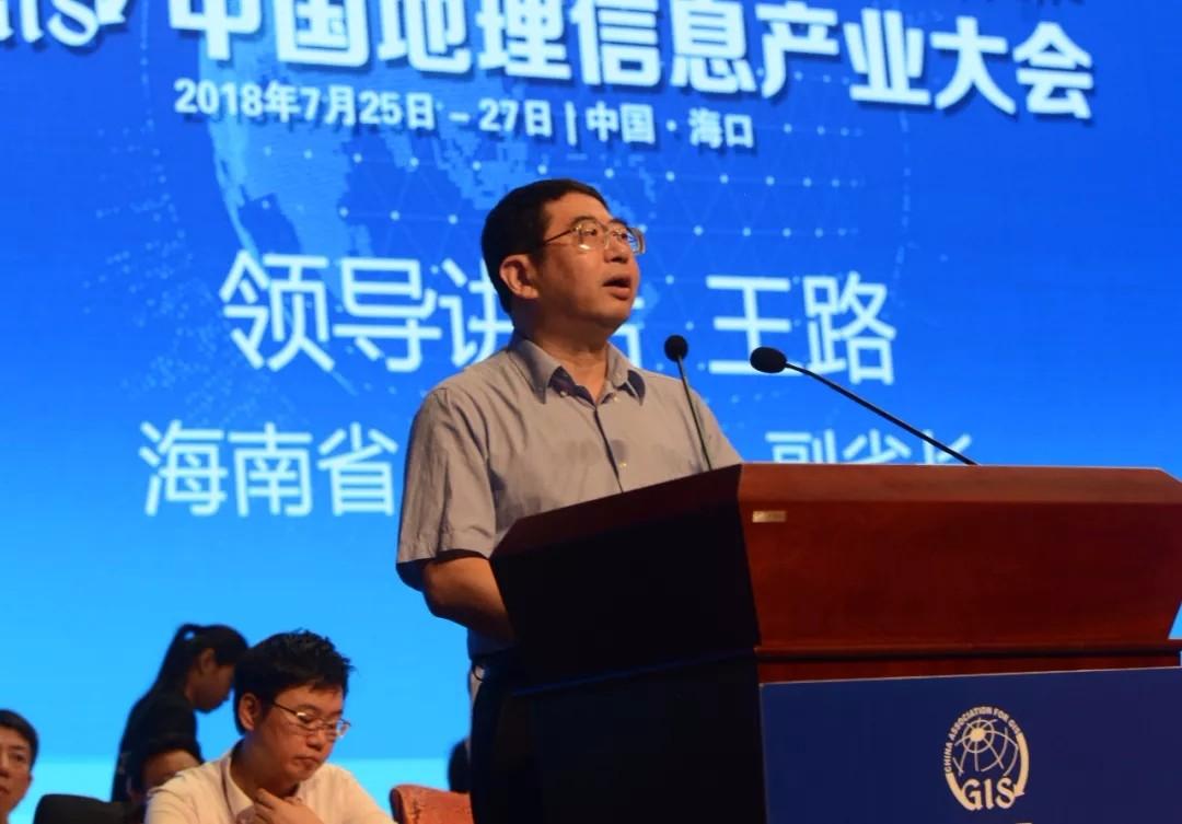 海南省副省长王路出席大会开幕式并讲话_2018中国地理信息产业大会_勘测联合网