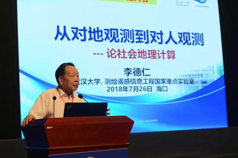 中国科学院院士、中国工程院院士李德仁作特邀报告_2018中国地理信息产业大会_勘测联合网