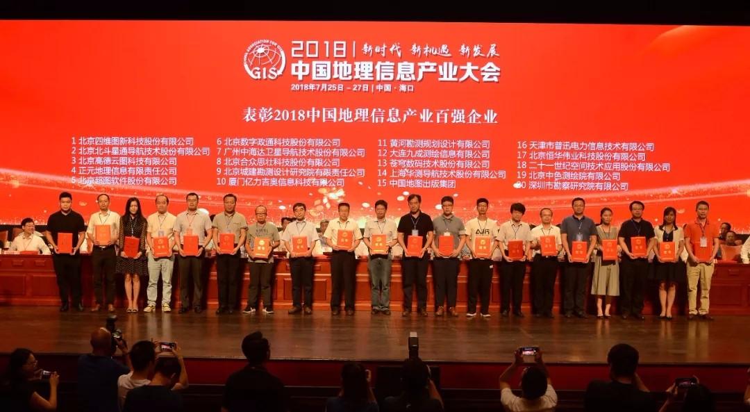 表彰2018中国地理信息产业百强企业_2018中国地理信息产业大会_勘测联合网