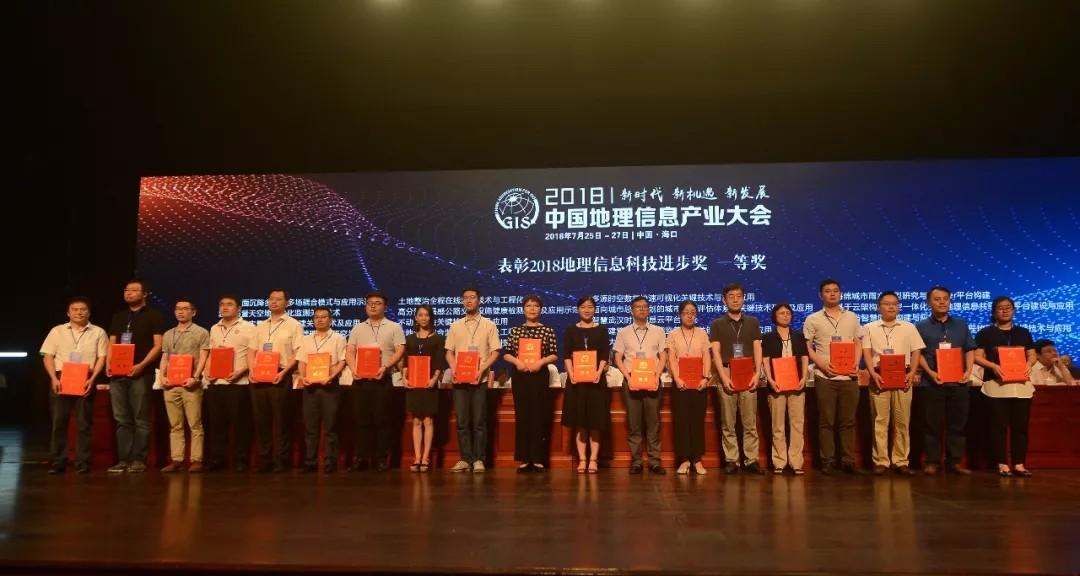 表彰2018地理信息产业科技进步奖_2018中国地理信息产业大会_勘测联合网