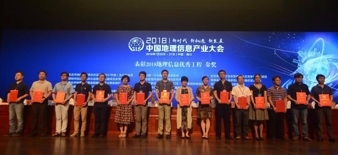 表彰2018地理信息产业优秀工程_2018中国地理信息产业大会_勘测联合网