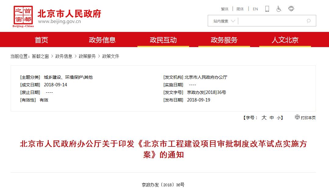 """北京推行""""多图联审、多验合一、多测合一""""_勘测联合网"""