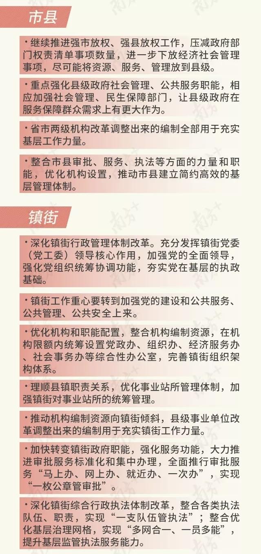 广东市县机构改革全面实施 设置市县自然资源局_市县机构改革_勘测联合网