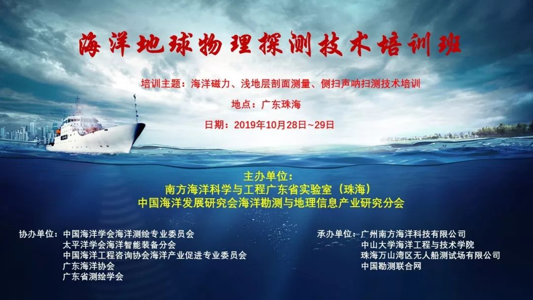 珠海海洋地球物理探测技术培训班诚邀您参加(第三轮)