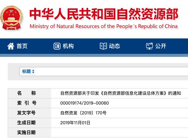 《广东省加快发展海洋六大产业行动方案(2019—2021年)》政策解读
