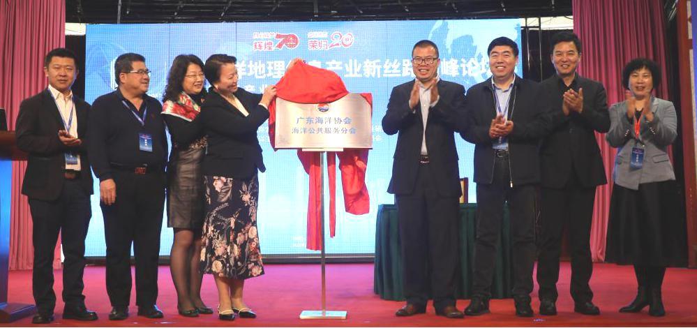 新丝路·新产业·新担当 第六届中国海洋地理信息产业新丝路高峰论坛在珠海举行